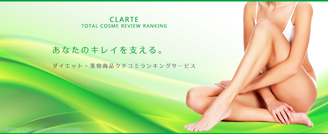 CLARTE クラルテ